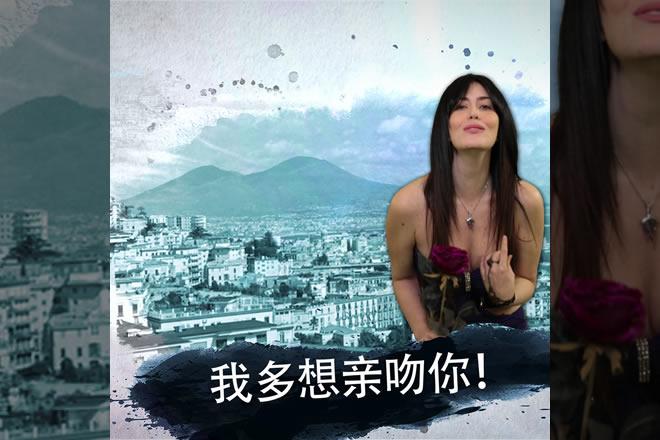 Francesca Fariello porta Napoli in Cina con I' te vurria vasa